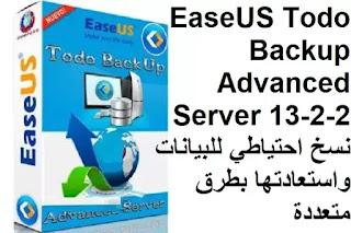 EaseUS Todo Backup Advanced Server 13-2-2 نسخ احتياطي للبيانات واستعادتها بطرق متعددة