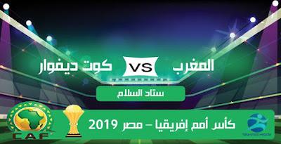 مشاهدة مباراة المغرب وكوت ديفوار بث مباشر اليوم 28-6-2019 في كاس امم افريقيا 2019
