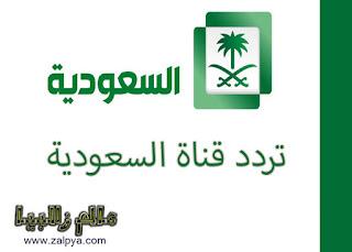 تردد القنوات السعودية