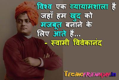 swami vivekananda vichar