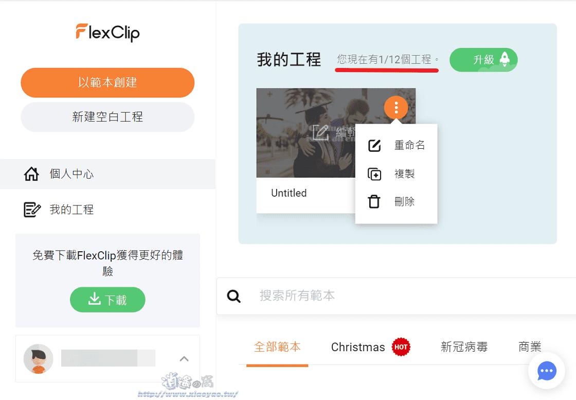 FlexClip 免費線上影片製作