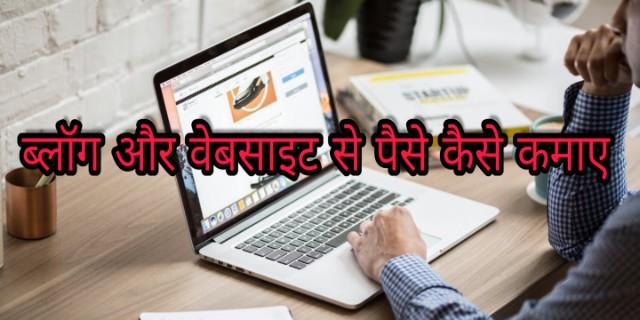 फ्री में ब्लॉग्गिंग और वेबसाइट से बिज़नस कैसे करे - Apkacyber