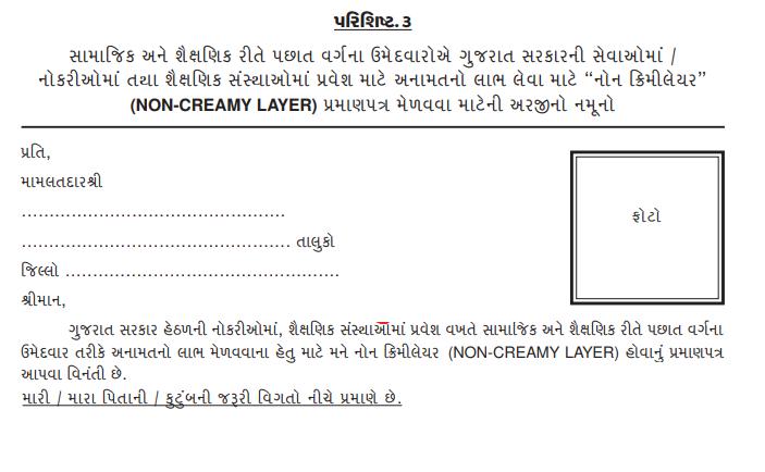 Non Criminal Certificate Online On Digital Gujarat
