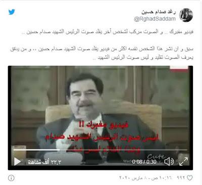 حقيقة فيديو لصدام حسين يتحدث عن فيروس كورونا منذ سنين.. شاهد الفيديو