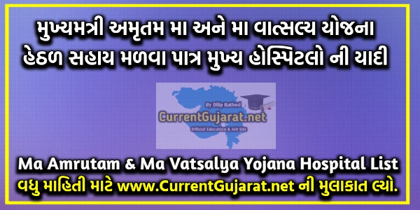 Ma AmrutamCard HospitalList In Gujarat | Ma Vatsalya Yojana Hospital List