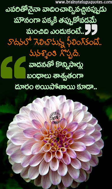 telugu quotes, life changing words in telugu, famous words on life in telugu, life changing motivational quotes