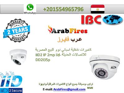 كاميرات داخلية اسباني دوم  للبيع المصرية للاتصالات الحديثة IID2 IP 2mp iid-DD2I35p
