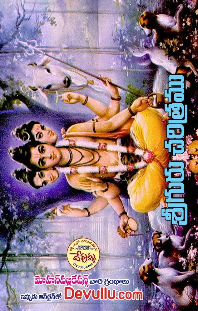 SRI GURU CHARITRA in Telugu | pitapuram | శ్రీ గురు చరిత్ర | Sri Vasudevananda Saraswati swamy | Telugu by eminant Pandit Sri Pannala Venkatadri Bhatta Sarma