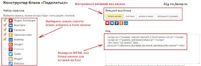 Настраиваем блок кнопок социальных сетей Яндекс