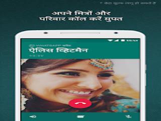 whatsapp मेसेंजर डाउनलोड