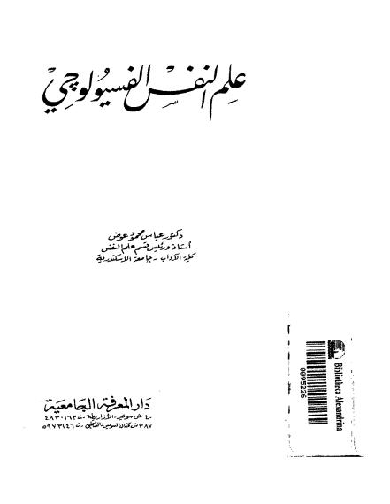 تحميل كتاب علم النفس الفيزيولوجي pdf