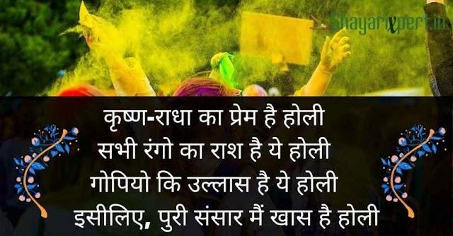 Top 15 Romantic Holi Shayari in Hindi for Girlfriend 2021