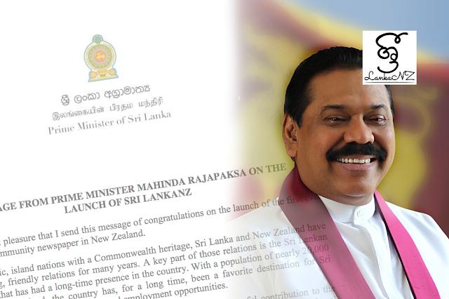 Message from Sri Lankan Prime Minister to ශ්රීLankaNZ
