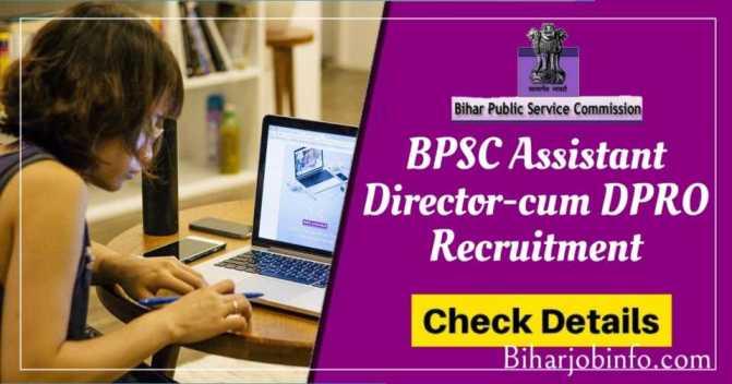 Information Public Relations Department Bihar