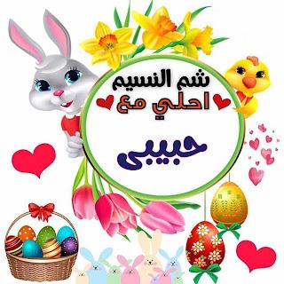 شم النسيم احلى مع حبيبي