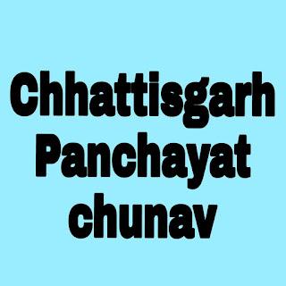CG Panchayat Chunav (Election)  Date List  All Distric & Block