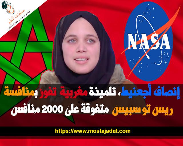 إنصاف أجعنيط، تلميذة مغربية تفوز بمنافسة ريس تو سبيس La NASA متفوقة على 2000 منافس