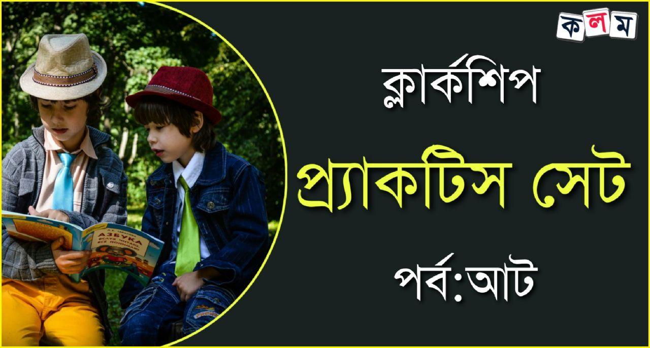 PSC Clerkship Practice Set in Bengali Free PDF Download - PSC ক্লার্কশিপ প্র্যাকটিস সেট PDF