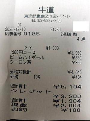 牛道 2020/12/10 飲食のレシート