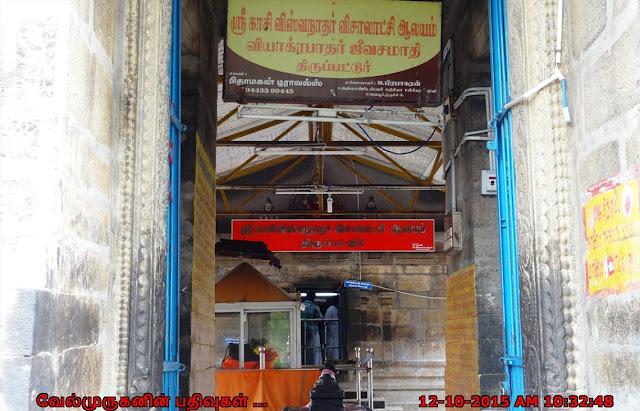 Rishi Vyaghrapada Jeeva Samadhi