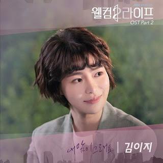 [Single] Kim EZ - Welcome 2 Life OST Part 2 Mp3 full album zip rar 320kbps m4a