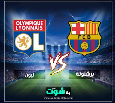 مشاهدة مباراة برشلونة وليون بث مباشر الاسطورة اليوم 19-2-2019 في دوري ابطال اوروبا