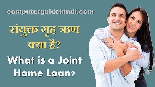 Joint Home Loan क्या है?