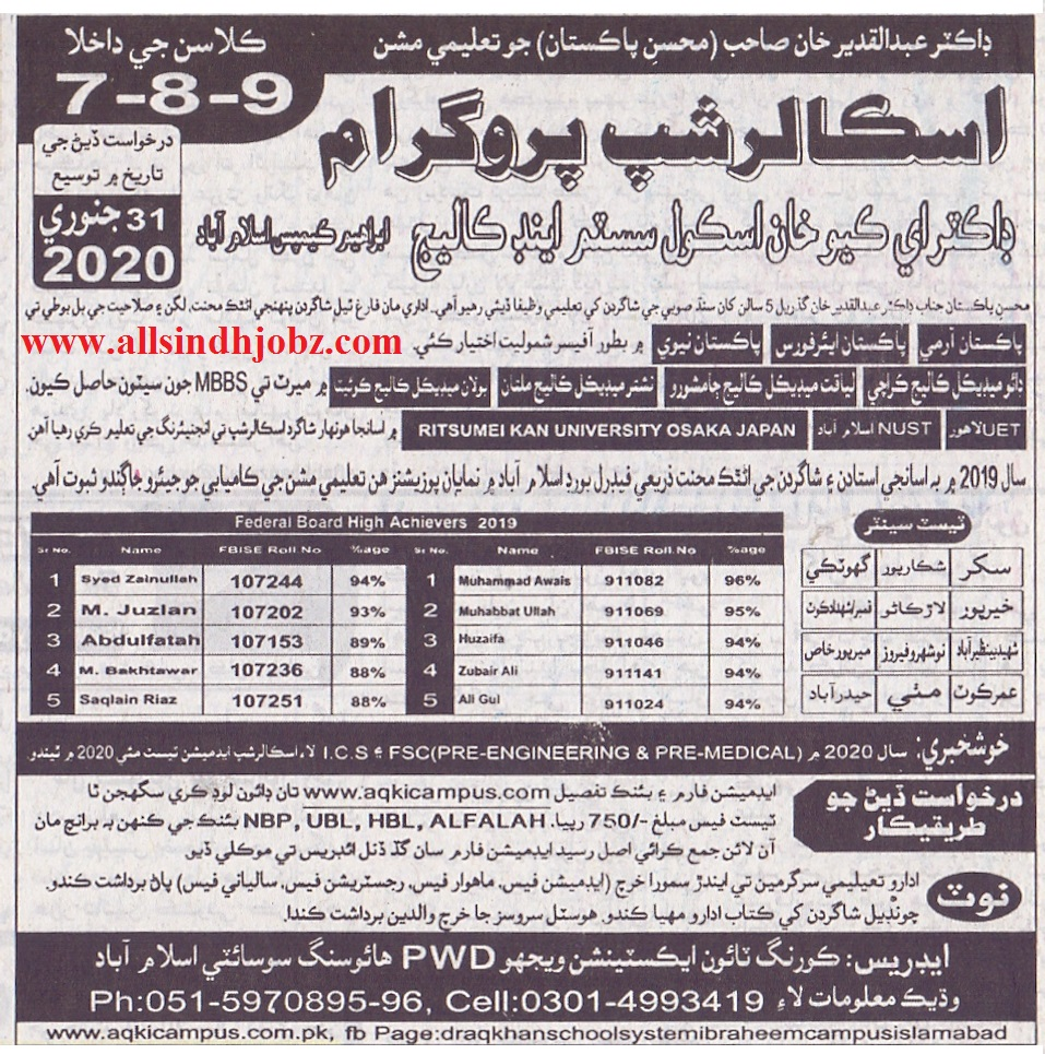 Dr A Q Khan School System Islamabad Offering Scholarship Programs Admissions 2020