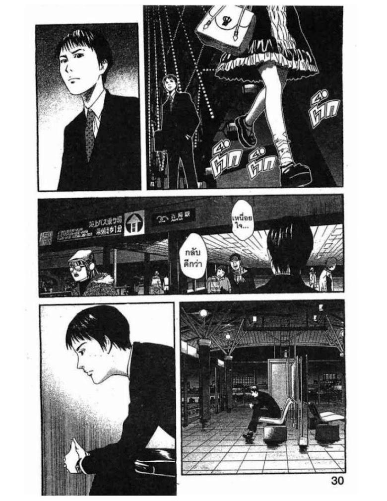 Kanojo wo Mamoru 51 no Houhou - หน้า 27