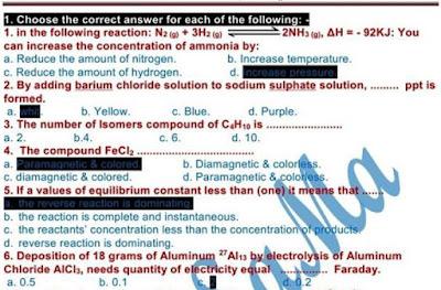 تحميل  إجابات 50 سؤال كيمياء لغات chemistry من موقع الوزارة ثانوية عامة