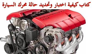 كتاب كيفية اختبار وتحديد حالة محرك السيارةpdf