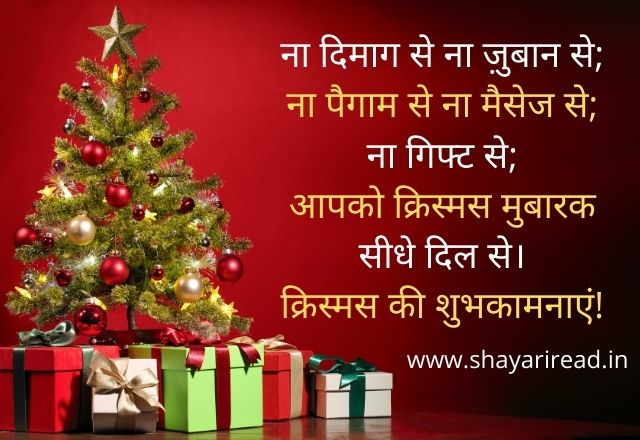 Top Merry Christmas Shayari, Sms, Wishes Shayari, Messages In Hindi