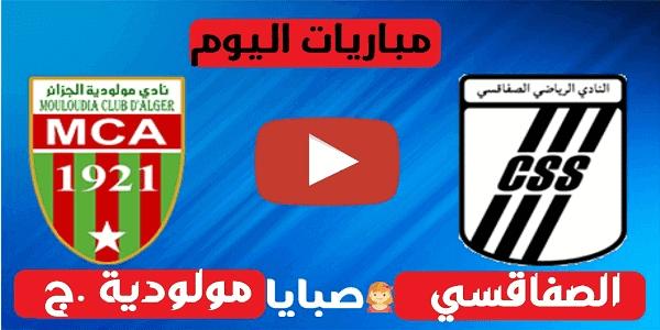 بث مباشر مشاهدة مباراة النادي الصفاقسي ومولودية الجزائر دوري أبطال أفريقيا