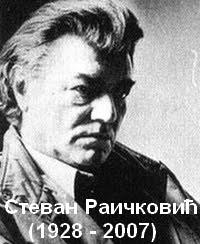 Стеван Раичковић | УСНУЛИ КАВЕЗ