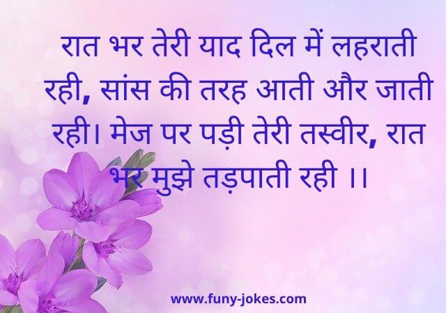 51+ Best Romantic Love Shayari in Hindi images- प्रेम शायरी
