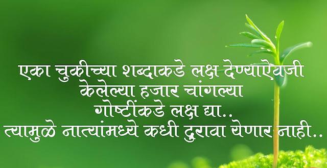 marathi quotes on relationship