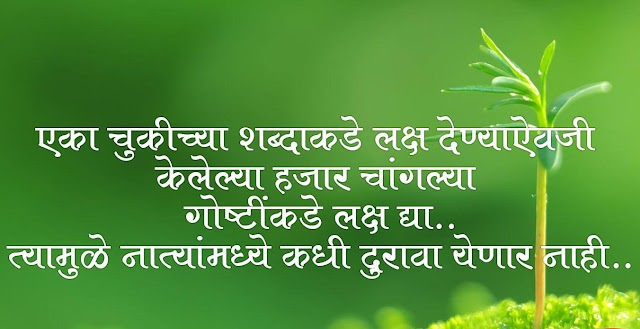 Best Marathi Quotes on Relationship with Image | Marathi Thought on Relationship