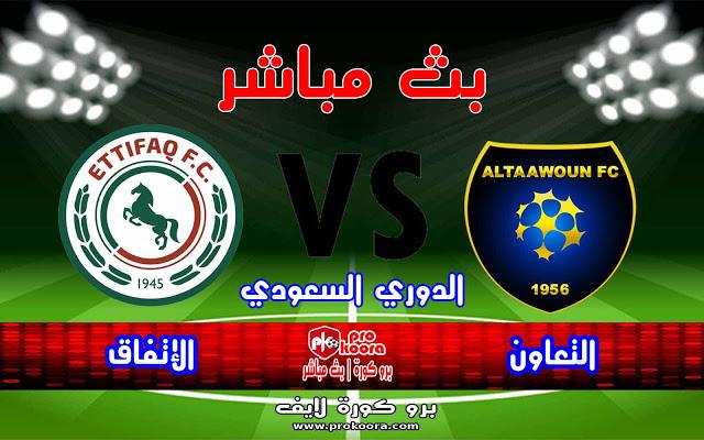 موعد مباراة التعاون والإتفاق بث مباشر بتاريخ 30-08-2020 الدوري السعودي