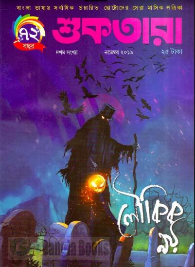Shuktara Magazine