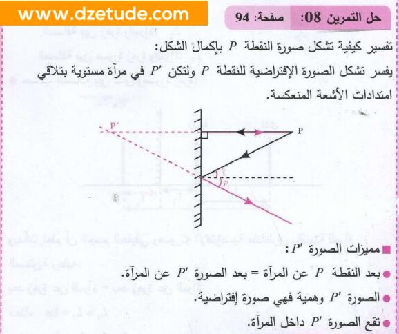 حل تمرين 8 صفحة 94 فيزياء السنة رابعة متوسط - الجيل الثاني