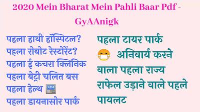 2020 Mein Bharat Mein Pahli Baar Pdf - GyAAnigk