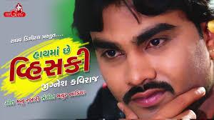 હાથ માં છે વિસ્કી ને આંખો માં પાણી - Gujrati Song Jignesh Kaviraj Lyrics