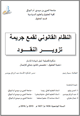 مذكرة ماستر: النظام القانوني لقمع جريمة تزوير النقود PDF