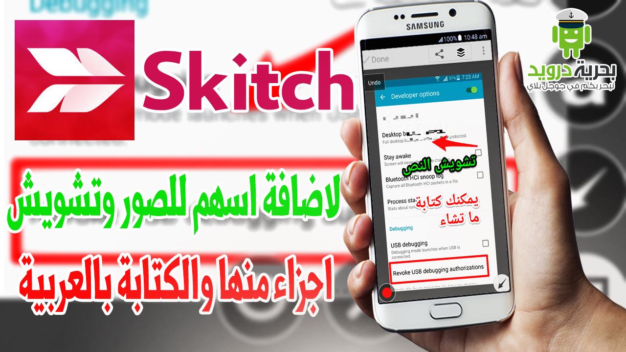 شرح تطبيق Skitch