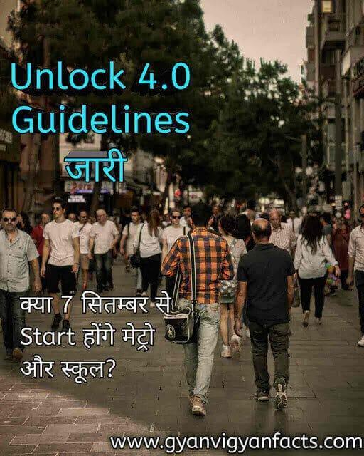 unlock-4.0-guidelines-in-india