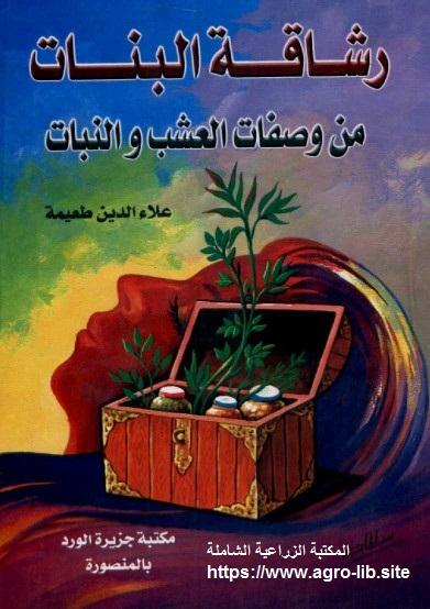 كتاب : رشاقة البنات من وصفات العشب والنبات