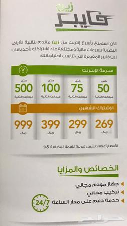 شرح الإشتراك فى فايبر زين أحدث عرض من زين السعودية 2020