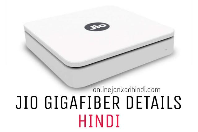 जिओ गीगा फाइबर क्या है? Jio Giga Fiber Plans Offer - Free 4K TV,HD, Plans