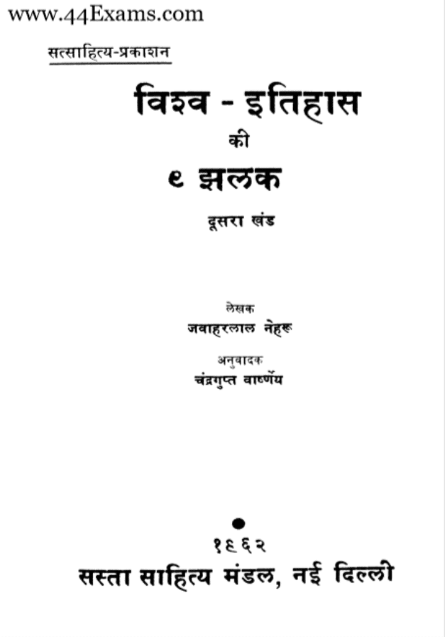 Glimpses-of-world-History-by-Jawahar-Lal-Nehru-For-All-Competitive-Exam-Hindi-PDF-Book