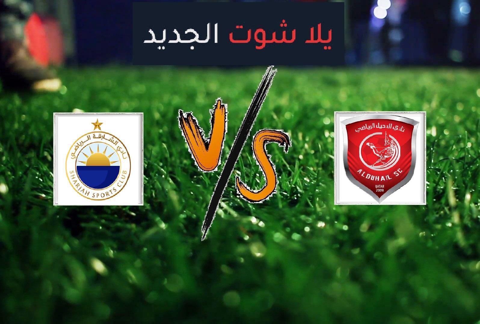 نتيجة مباراة الدحيل والشارقة اليوم الثلاثاء بتاريخ 15-09-2020 دوري أبطال آسيا